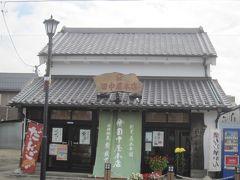 お昼の時間となったので、駅のほうへと進んで行く。 途中にあった田中屋本店さん。江戸時代から城下町の宿場で和菓子製造を営む老舗。