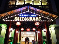 Happy Land レストラン