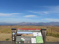 大観峰・・・阿蘇カルデラをつくった巨大噴火の火砕流台地  阿蘇五岳が横たわる絶景の景勝地