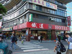 台南のホテルは 駅前のその名も「鉄道大飯店」 昔日本の地方駅にあった駅前旅館みたいな感じかしら。  駅を出るとすぐ見えてわかりやすい。 駅前広場からこちらもクラシカルな地下道を通って向かいます。