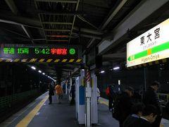 日の出の朝5時40分、東大宮駅から出発しました。乗り慣れた宇都宮線ですが、下りの1番列車に乗るのは初めてで新鮮でした。 前日は雨が降ったため天気を心配しましたが、ひとまず雨は降っておらず安心。始発電車、座れましたが、意外にも人が乗ってました。