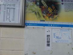 五龍王駅と思ったら実際は江平駅でした。三江線はこのような駅看板が設置されていました。ちなみに読みは、ごうびら駅です。