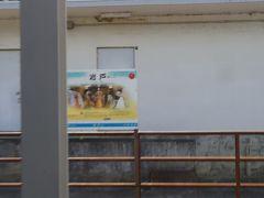 岩戸駅と誰もが思うけど実は石見簗瀬駅で読みは、いわみやなぜ駅でした。