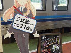 この列車の終点の石見川本駅に到着です。待ち時間が1時間27分あるのでのんびり出来ますが、ほぼ全員がまた満員電車に乗り込むことになります。