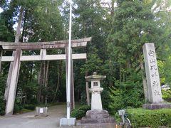 9:00 北陸鎮護の大社 白山本宮・加賀一ノ宮 白山比咩神社 参拝