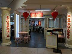 威南記海南鶏飯 (マリーナスクエア店)