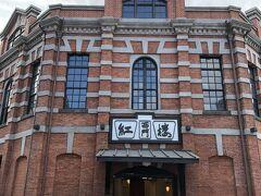紅楼。 こちらは日本統治時代初期の1908年に建てられたもので、 現在は歴史展示室やカフェ、雑貨店などがあるそうです。