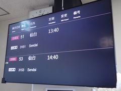 利用するのはANAとIBEXのコードシェア便 …もっとも、現地に来るまでANAの単独運航やと思てたんやけど(笑)