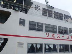 …ということで、船は塩釜港に到着
