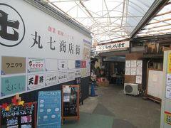 駅から海の方向へ進んで東急の前を過ぎるとすぐに右側に現れてくるのが丸七商店街。