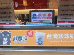 一夜明けて最終日です。 バスに乗る予定でしたが、行きで利用したバス停『台泥大樓』は下車専用と分かり、タクシーに変更。桃園空港へ向かいます。  最後は、空港内のフードコートにある『熊厚呷』で、タピオカミルクティー飲んで、台湾とお別れです