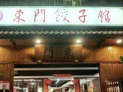 買い物後、ホテルに戻って、ちょっと休憩、お昼寝しました。 お腹も空いたところで、晩御飯です。 『東門餃子館』へ