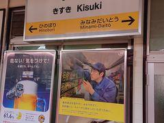 木次駅に到着、ここで列車は一時間ほどの長時間停車をします