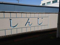 終点の宍道駅に着きました