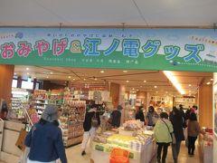 駅構内には江ノ電グッズショップもある ことのいち鎌倉 があります。