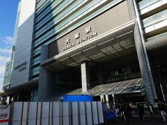 第1駅:大阪駅 10:26スタート 北側は開発が進みガラッと変わってしまったが、南側は昔のまま。