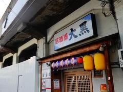 何度か来たことのある居酒屋。 安くて新鮮な魚が食べられる。