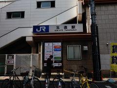 第7駅:玉造駅 12:23到着 大阪環状線の駅はガード下にあってコンパクトな駅が多い