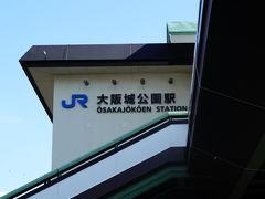 第5駅:大阪城公園駅 11:54到着