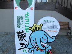 道の駅の建物の100mほど隣に みついし昆布温泉蔵三があります 本日宿泊する宿です 蔵王様(くらおうさま) 「蔵三」のイメージキャラクターです
