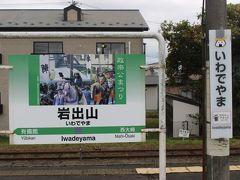 古川駅から20分、岩出山駅で途中下車。 岩出山は戦国時代の武将、「独眼竜」伊達政宗の作った町です。 駅名票にも伊達政宗の写真がありました。
