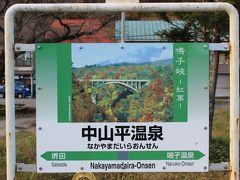紅葉の名所・鳴子峡の最寄駅、中山平温泉駅で下車します。 駅名票は紅葉の鳴子峡が使われていました。  鳴子峡はこの駅から約2キロ、歩いて30分ほどです。