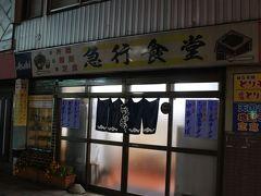 中山平駅から陸羽東線で今日の宿泊先の新庄駅へ。 駅前には昭和の食堂の雰囲気の「急行食堂」というお店へ。 結構有名人も立ち寄っているようで長嶋茂雄さんをはじめ、有名人のサインが飾ってありました。