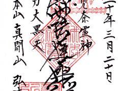 真間山弘法寺(通称真間弘法寺)由緒寺院 千葉県市川市 平成20年3月20日参拝 伏姫桜とよばれる枝垂桜がありその印も押されています。