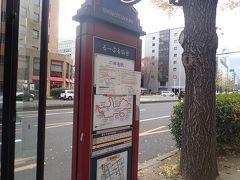 ホテルJALシティ仙台から少し歩いて、地下鉄広瀬通駅に近いるーぷる仙台の広瀬通駅バス停へ。