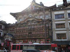 右手に見えたのは「京都四條 南座」 11月にリニューアルしたばかりで、周囲にはたくさんの人たちが写真を撮っていました。