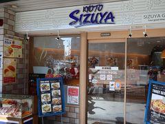 今は行楽シーズン。 昼食は近くにあったパン屋さんで買っていくことに。 ここで京都人の国民食「カルネ」を食べたかったけど、持ち歩きの時間を考え泣く泣く断念。クリームチーズの入ったパンを購入。 これがとても美味しかった!また機会があれば買って帰りたい。