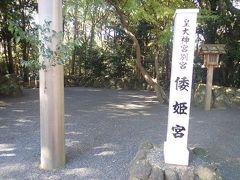 タクシーで移動して。宇治山田駅の東にある内宮の別宮・倭姫宮(やまとひめのみや)へ。