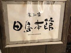 妙見温泉 田島本館