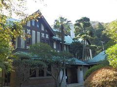 鎌倉三大洋館の一つ。旧華頂の宮邸。 1929年に華頂博信侯爵邸ととして建てられました。