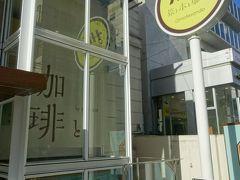 H.I.S. 旅と本と珈琲と Omotesando