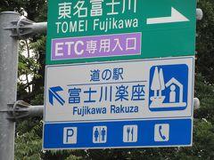 「道の駅 なんぶ」から「道の駅 富士川楽座」にやって来ました 「道の駅 なんぶ」から「道の駅 富士川楽座」は富士川沿いを国道52号・県道と下って28km程の道のり