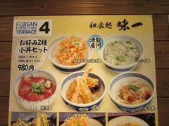 まあでも富士川を見ながら昼食を頂く事にしました。  折角駿河湾近くまで来たのでフードコートの「和食処味一」にて お好み2種小丼セットを頂く事にしました  5種類のどんぶりの中から好きな2種類を選ぶことが出来ます