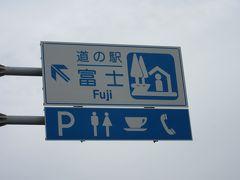 「道の駅 富士川楽座」から「道の駅 富士」にやって来ました 「道の駅 富士川楽座」から「道の駅 富士」は富士川沿いを少し下って5km程の道のり
