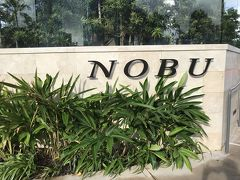 ああ、此処ですか!  NOBU の新店舗は~~  パークホテルの改善工事前に移転 また機会があれば是非来てみたいです (きっと強烈リッチなんだろうな~~)