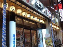 三代目網元「魚鮮水産」は 東京都台東区に本社があるチムニーという会社の経営であることをレシートで知りました 地元のお店と思い入ったので少し残念でした