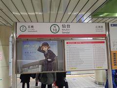 12月8日。午後3時半過ぎ。仙台駅の仙台市営地下鉄南北線ホーム。 駅名版の下に描かれているキャラクターは青葉あさひ、というTOMYTECの鉄道むすめキャラクターです。仙台市営地下鉄の運転士という設定になっているようです。  鉄道むすめは日本各地の様々な鉄道にいるみたいです。