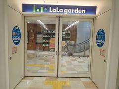 地下鉄長町南駅から地下道で直結のショッピングセンター「ララガーデン」へ。 寒い地方では地下道ってとってもありがたい。
