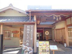 参道へ入ったすぐの所にある「割烹寿司 桂」というお店に入って昼食。
