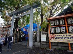 波除稲荷神社へやってきました。