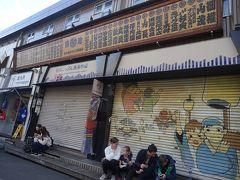 今日は水曜日だからか日本漁港市場はシャッターが閉まっています。