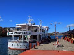 阿寒湖では恒例の遊覧船です。 遊覧船の乗船はこれで何度目でしょうか。