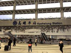 高雄駅に着きました。 4年前に一度来たことがありますが、 すっかりきれいになりました。