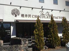 翌朝 ホテルで軽く朝食を済ませて寄り道がてらのドライブに出かけました。 『軽井沢チョコレートファクトリー』