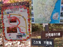汐見滝吊り橋まで駐車場から0.8キロ。 15分くらい歩く。  茨城県は魅力度ランキング47位という不名誉な地位にある。 ネモフィラやコキアで有名な「ひたち海浜公園」や「水戸偕楽園」や筑波山などあるのにね。 どんな土地でも見どころはたくさんあるはず。 要はアピールの仕方かな?