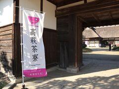 昨秋、花貫渓谷の「紅葉まつり」にあわせてオープンした期間限定の古民家レストラン。  http://www.takahagi-saryo.com/